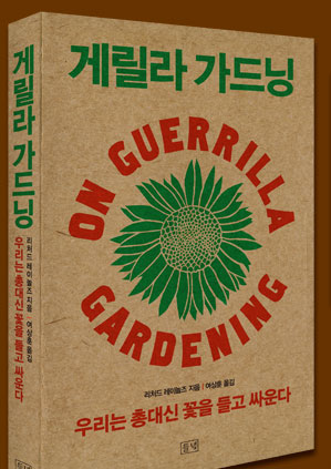 On Guerrilla Gardening in Korea